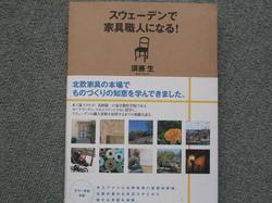 Ken0806_030.JPG