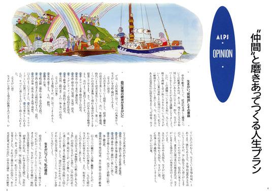 alps8.jpg