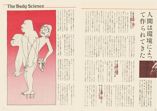 bodyscien2.jpg