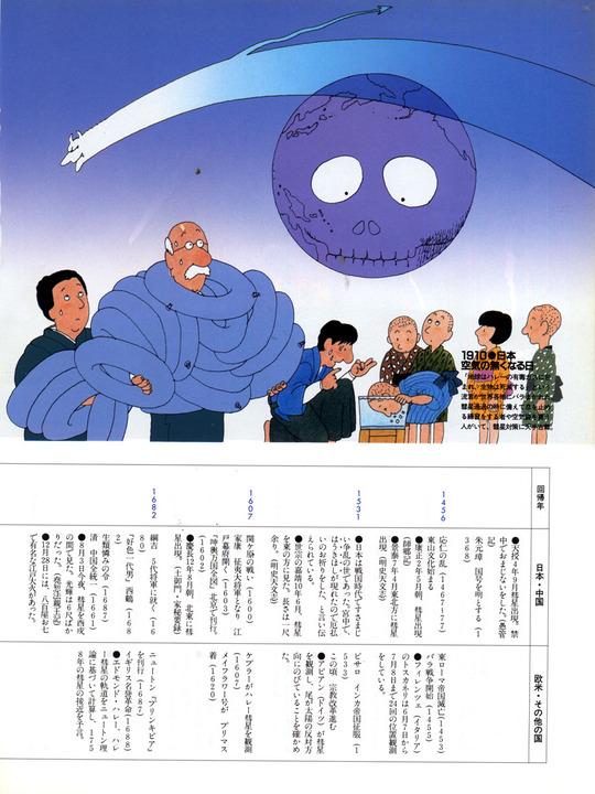 comet5.jpg