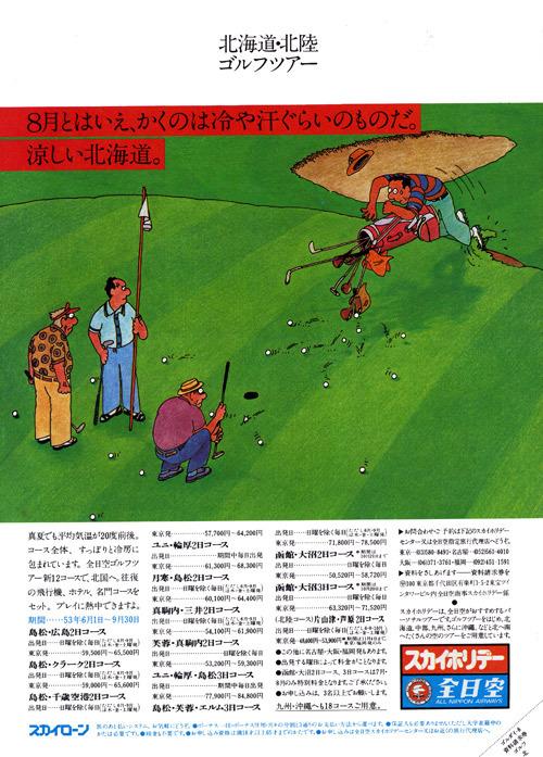 h-golf2.jpg