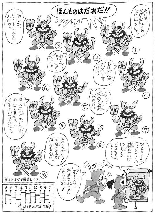 kimidoko2.jpg
