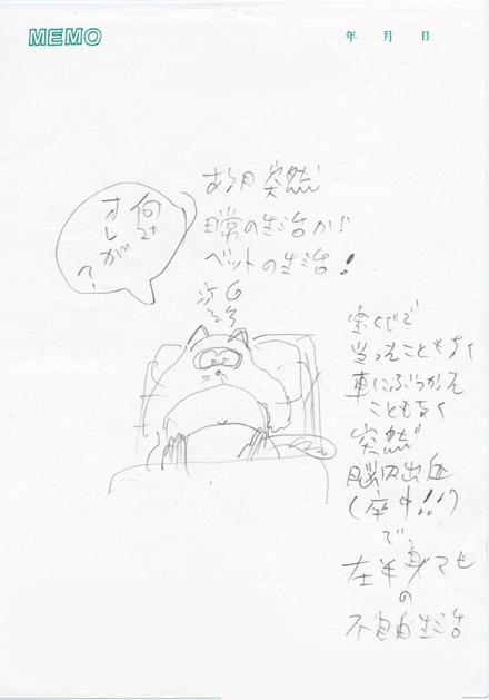 toubyouki1.jpg